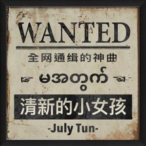 July Tun - 清新的小女孩