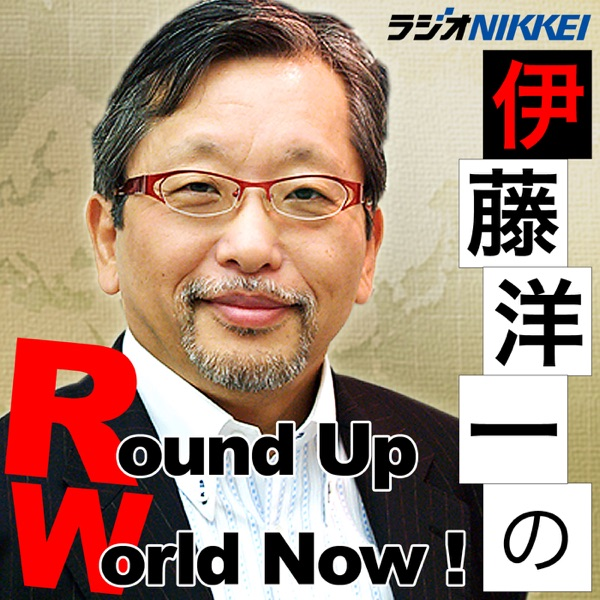 伊藤洋一のRound Up World Now!