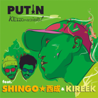 PUTIN feat. SHINGO★西成 & KIREEK-KEIZOmachine!