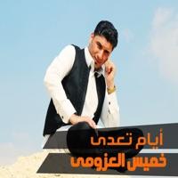 Khames Al Azoumy - Ayam T'ady - Single
