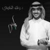 Ayed - Dok Qalbi - Single