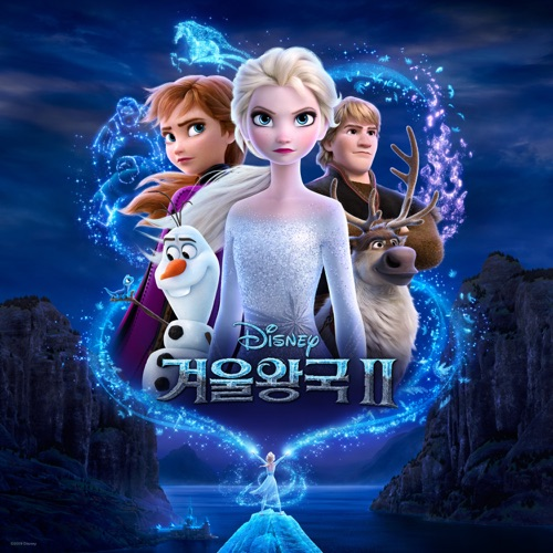 Various Artists – Frozen 2 (Korean Original Motion Picture Soundtrack)