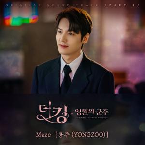 容燚 - Maze
