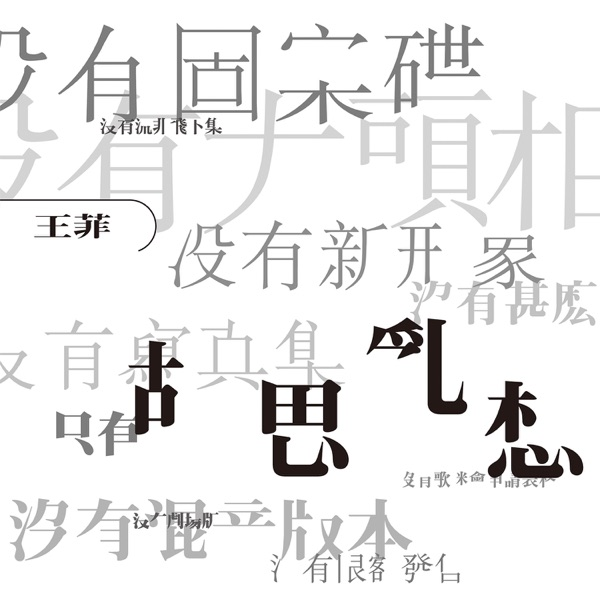 胡思亂想 (Remastered 2019)