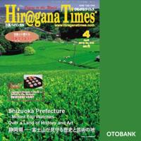 HiraganaTimes 2013年4月号