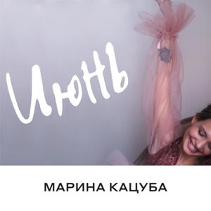 Marina Katsuba - Июнь