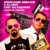 Александр Айвазов & DJ Unix - Снег на ладонях (Disco 90 Version) artwork