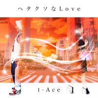 ヘタクソなLove-t-Ace