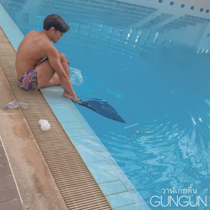 GUNGUN - วาฬเกยตื้น