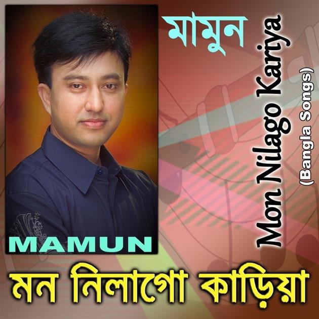 Ruper Maiya (Bangla Songs) by Mamun
