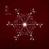 Download lagu Park Bom & Sandara Park - The First Snow