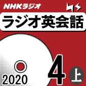 NHK ラジオ英会話 2020年4月号 上