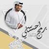 Mohemmed Al Menhaly - Barmaj Ehsasy - Single