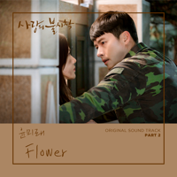 Flower - Yoonmirae