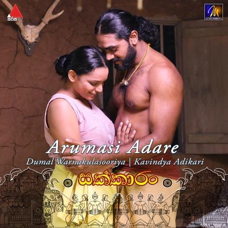 Arumasi Adare 2019 - Dumal Warnakulasooriya - ft. Kavindya Adikari