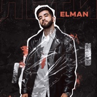 Лети (G Love rmx) - ELMAN