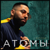 Джоззи - Атомы - EP обложка
