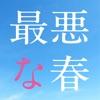 最悪な春 by 森山直太朗