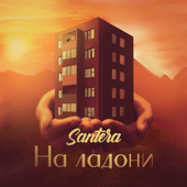 На ладони - Santera