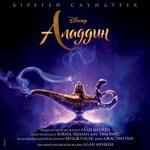 Aladdin (Originalnyi saundtrek k filmu) [Kazakhskaya versiya]