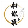 香港人 - 和你飛 插圖
