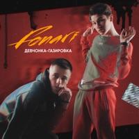 Девчонка-газировка (Erymenko rmx) - FONARI
