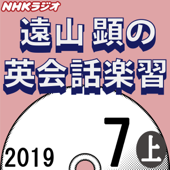 NHK 遠山顕の英会話楽習 2019年7月号(上)