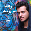 Ayed - Wallah Ma Yermesh - Single
