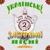 Українські застольні пісні, Ч. 2 - Гурт Експрес