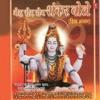 Mera Rom Rom Shankar Bole