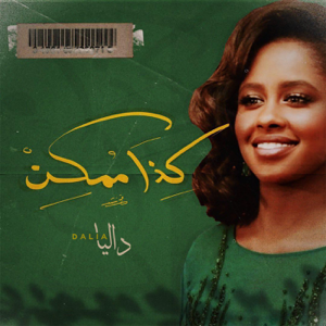 Dalia - Ketha Momken