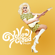 Yellow Cloud - Trixie Mattel