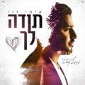 Israel Top 10 World Songs - תודה לך - Itay Levy