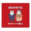 はたちのうた by ヤバイTシャツ屋さん