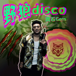 野狼Disco - Single