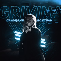 Пальцами По Губам (Ramirez rmx) - GRIVINA