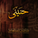 Mishari Rashid Alafasy - حنيني