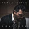 Алексей Чумаков - Я не могу без тебя обложка