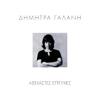 Dimitra Galani - I Pikra Simera artwork