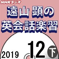 NHK 遠山顕の英会話楽習 2019年12月号 下