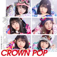 CROWN POP - 真っ白片思い artwork