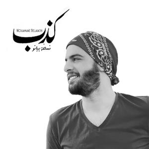 Nouamane Belaiachi - Kdeb (piano Version)