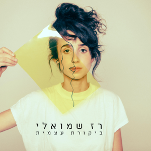 Raz Shmueli - ביקורת עצמית