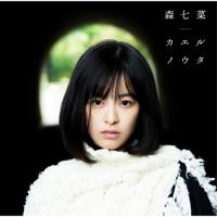森七菜 - カエルノウタ - EP artwork