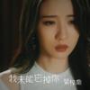 HANA菊梓喬 - 我未能忘掉你 (劇集《降魔的2.0》片尾曲) 插圖