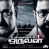 Unnai Pol Oruvan Original Motion Picture Soundtrack EP