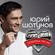 Любимые песни - Юрий Шатунов