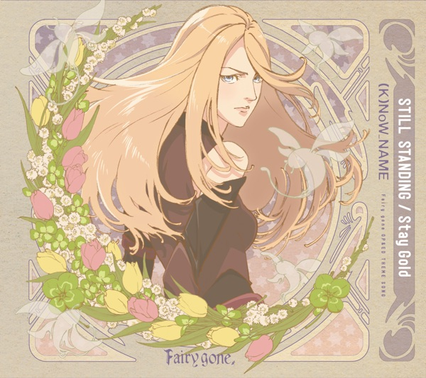 TVアニメ『Fairy gone フェアリーゴーン』OP&ED THEME SONG「STILL STANDING/Stay Gold」TVsize - Single