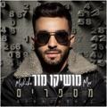 Israel Top 10 Israeli Songs - מספרים - Moshiko Mor