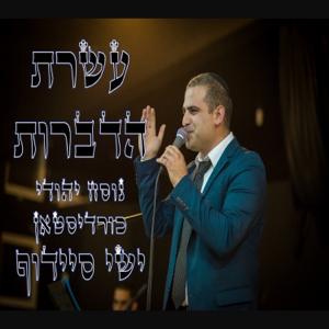 Ishay Saydof - עשרת הדיברות